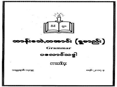 Ta'ang Grammar Primary Image.jpg